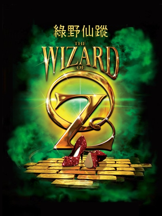 The Wizard Of Oz Rsc 1987 At Yew Chung International